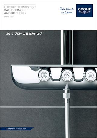 グローエジャパン 水栓カタログ