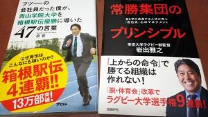 帝京・青学