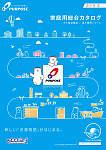 パーパス 家庭用総合カタログ(ガス給湯機器/温水暖房システム)2018.I版