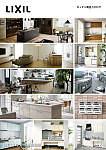 LIXIL 2018 キッチン商品カタログ