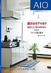 アイオ総合カタログ54(Vol.1)