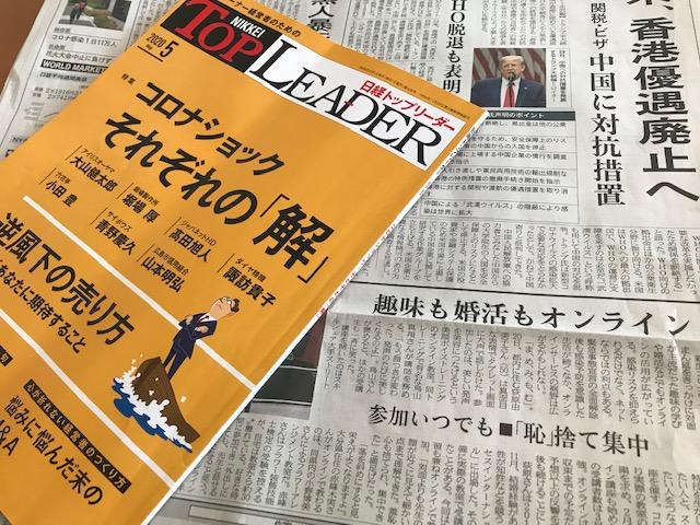 日経トップリーダー2020.5