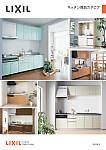 LIXIL キッチン商品カタログ2020.5