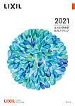 LIXIL 2021住宅設備機器総合カタログ