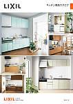 LIXIL 2021キッチン商品カタログ